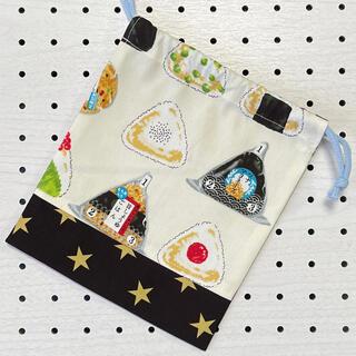 おにぎり柄×星柄 巾着袋 コップ袋 ハンドメイド (外出用品)