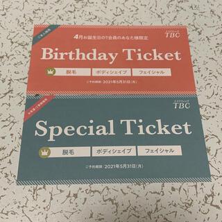 エステティックTBC バースデーチケット スペシャルチケット 脱毛(その他)
