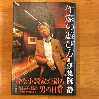 作家の遊び方  伊集院  静(文学/小説)