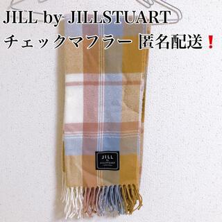 ジルバイジルスチュアート(JILL by JILLSTUART)のJILL by JILLSTUART チェックマフラー(マフラー/ショール)