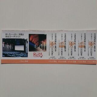 2021年5月31日迄有効♥️京成ローザ入館割引券5枚&ソフトドリンク引換券β2(洋画)