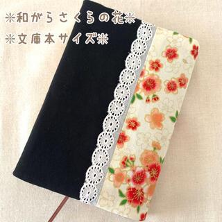 ハンドメイドブックカバー/文庫本サイズ/和柄桜の花(ブックカバー)
