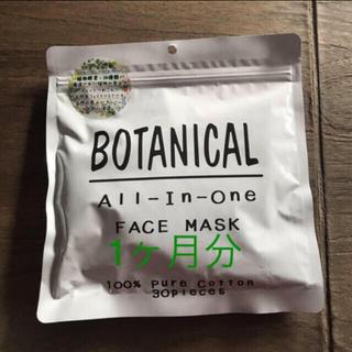 ボタニスト(BOTANIST)のボタニカル オールインワン フェイスマスク(パック/フェイスマスク)