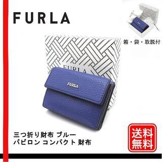 フルラ(Furla)のFURLA バビロン BABYLON ウォレット 三つ折り ミニ 財布(財布)
