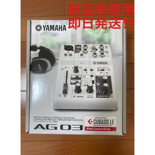 ヤマハ(ヤマハ)のヤマハ 音楽・音声用3チャンネルミキサー AG03(ミキサー)