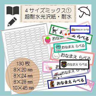 🌸📒【4サイズミックス①】耐水 超耐水 光沢紙 お名前シール (その他)