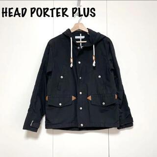 ヘッドポータープラス(HEAD PORTER +PLUS)のヘッドポーター プラス マウンテンパーカー(マウンテンパーカー)
