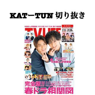 カトゥーン(KAT-TUN)のTVライフ関西版 2021年 3/26号 KAT-TUN切り抜き(音楽/芸能)
