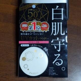 ラメ&パール入りUVカットパウダー【新品】(日焼け止め/サンオイル)