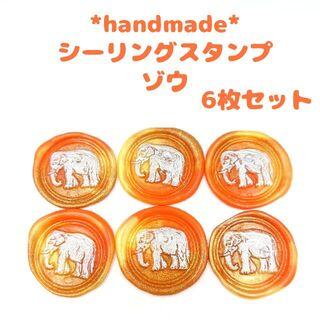 シーリングスタンプ ゾウ 6枚セット ハンドメイド(カード/レター/ラッピング)