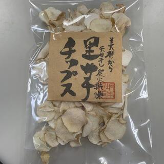 【国産】無農薬 里芋チップス 炭火乾燥 天日干し(野菜)