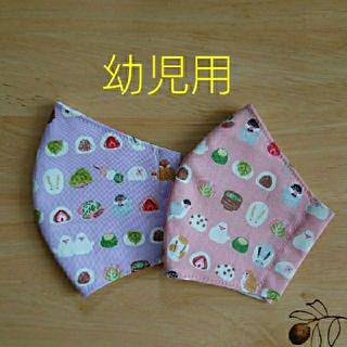 子供 幼児 インナーマスク 和菓子 小鳥柄 2枚セット(外出用品)