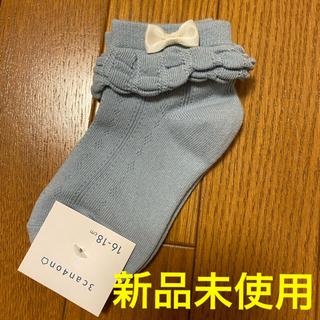 サンカンシオン(3can4on)の②新品未使用 3can4on サンカンシオン 靴下 ソックス キッズ(靴下/タイツ)