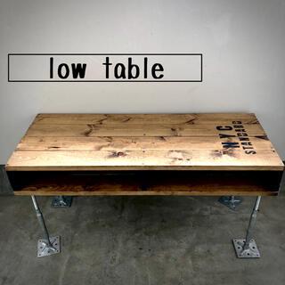 男前家具 アイアン脚のローテーブル 高さ調整可能(ローテーブル)