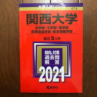 関西大学(法学部・文学部・商学部・政策創造学部・総合情報学部) 2021(語学/参考書)