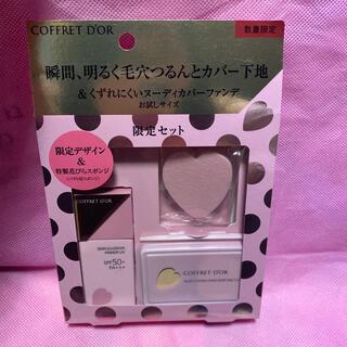 コフレドール(COFFRET D'OR)のCOFFRET D'OR 限定セット(ファンデーション)