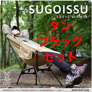 ドッペルギャンガー(DOPPELGANGER)のDOD スゴイッス  SUGOISSU 2セット ブラック&タン(テーブル/チェア)