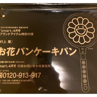タカラジマシャ(宝島社)のsmart スマート 4月号 村上隆 お花パンケーキパン (鍋/フライパン)