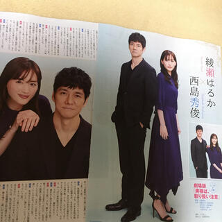 綾瀬はるか 西島秀俊 切り抜き TV station(アート/エンタメ/ホビー)