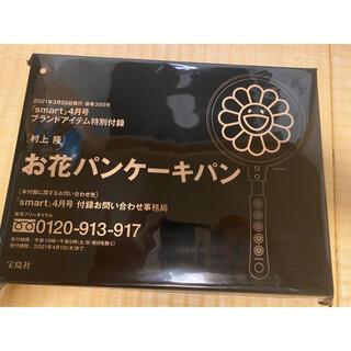タカラジマシャ(宝島社)のsmart スマート 4月号 村上隆 お花パンケーキパン(鍋/フライパン)