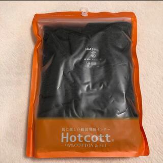 ベルメゾン - 【新品】Hotcott ホットコット レディース インナー