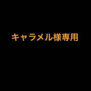 シマムラ(しまむら)のキャラメル様専用。(ポーチ)