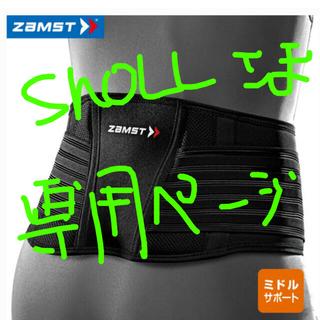 ザムスト(ZAMST)のshoLL様 専用  zamst  腰用ベルト(その他)