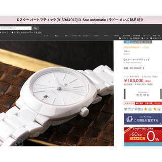 ラドー(RADO)の半額セール ラドー RADO Dスター D-Star R15964012(腕時計(アナログ))