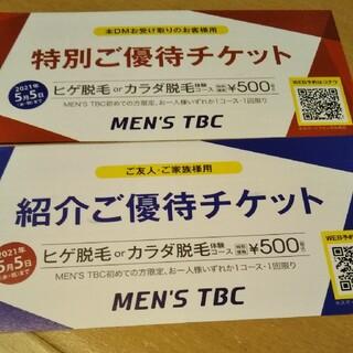 メンズtbc 優待券(脱毛/除毛剤)