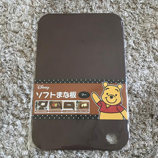 クマノプーサン(くまのプーさん)の新品 プーさん 未使用 未開封 まな板 ソフトまな板 ディズニー Disney(調理道具/製菓道具)
