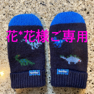 ファミリア(familiar)の【ご専用】☆SALE‼︎ ファミリア ミトン型 手袋(手袋)