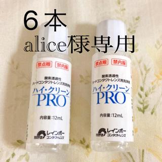 【新品】レインボーコンタクト ハイ・クリーンPRO 12ml/2本 試供品(アイケア/アイクリーム)