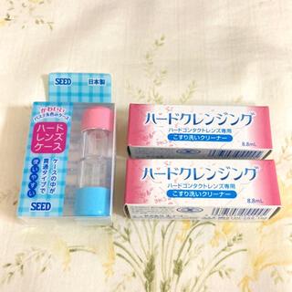 【新品】ハードクレンジング 2本  ハード コンタクト レンズ用ケース 1個(アイケア/アイクリーム)