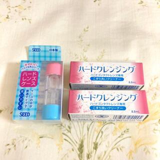 【新品】ハードクレンジング 2本  ハード コンタクト レンズ用ケース(アイケア/アイクリーム)