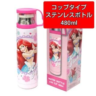 ディズニー(Disney)の【Disney/アリエル】コップ付きステンレスボトル 480ml(水筒)