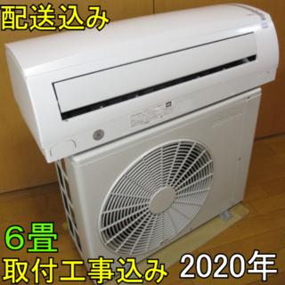 コロナ - 【超美品】取付工事無料*洗浄済み+保証エアコン 2020年 6畳 2.2kw