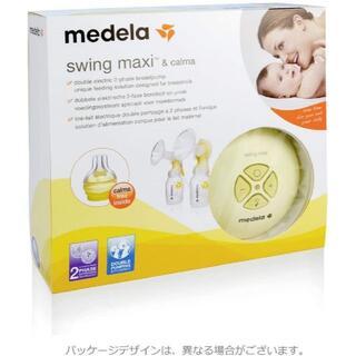 JAB612 メデラ 搾乳機 電動 スイング・マキシ電動 搾乳機 両胸同時(哺乳ビン)