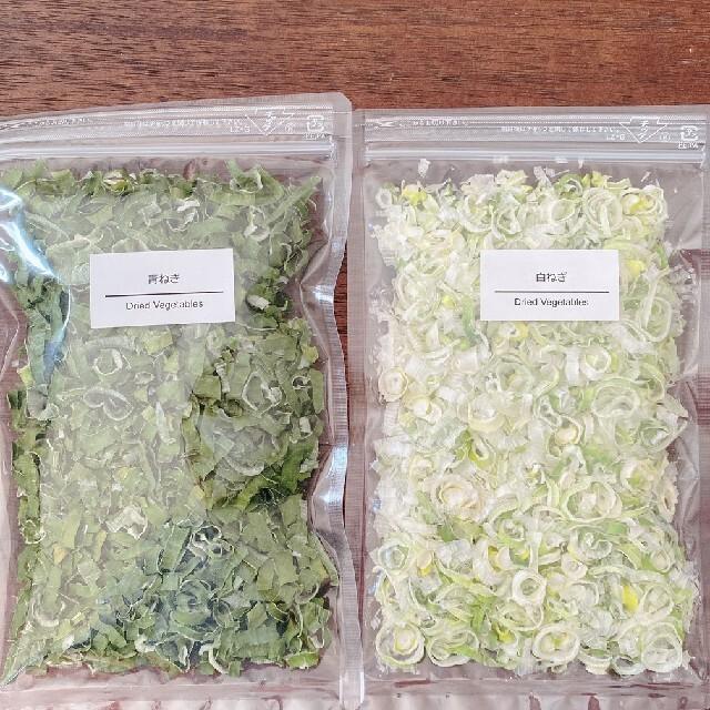 乾燥野菜 万能ねぎ ( 白ねぎ 20g & 青ねぎ 20g ) 食品/飲料/酒の食品(野菜)の商品写真