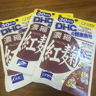 ディーエイチシー(DHC)のDHC健康サプリ新品♡濃縮紅麹(その他)