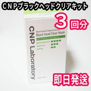CNP アンチポアブラックヘッドクリアキット 3回(パック/フェイスマスク)