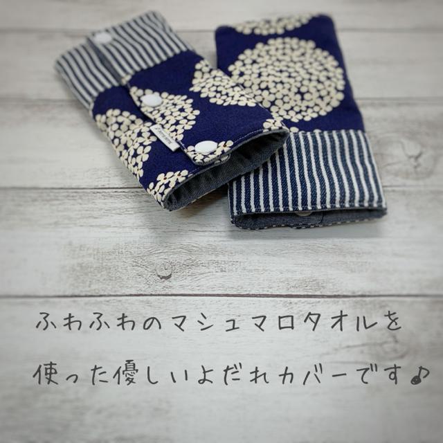 《北欧風花柄丸⑤×ヒッコリー》抱っこ紐カバー2点セット♪ ハンドメイドのキッズ/ベビー(外出用品)の商品写真