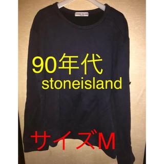 ストーンアイランド(STONE ISLAND)の美品 90年代 stoneisland スウェット パッチ無し  サイズM(スウェット)