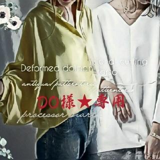 アンティカ(antiqua)のDO様★専用【2点お纏め】(カットソー(長袖/七分))