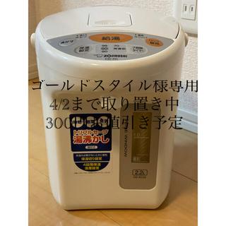 ゾウジルシ(象印)の【値下げ中】象印 マイコン沸騰電動ポット CD-XC22 型(電気ポット)