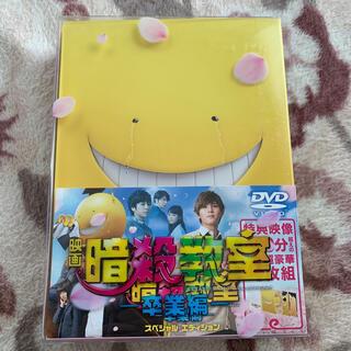 ヘイセイジャンプ(Hey! Say! JUMP)の映画 暗殺教室~卒業編~ DVD スペシャル・エディション DVD(日本映画)