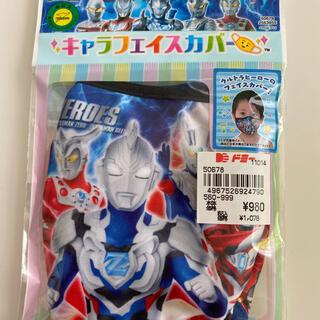 バンダイ(BANDAI)のウルトラマンマスク 2枚セット(外出用品)