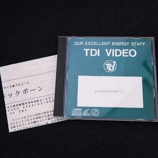 TDI パーフェクトハーモニー ビデオCD スパイラルバックボーン ノパルおまけ(ヒーリング/ニューエイジ)