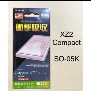 エクスペリア(Xperia)のExpedia XZ2 compact   フィルム(保護フィルム)