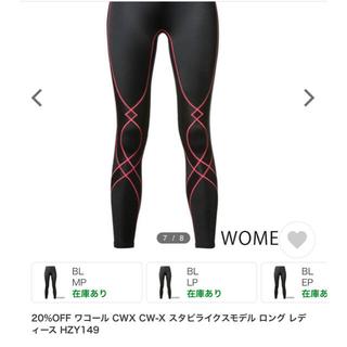 シーダブリューエックス(CW-X)の☆未使用 CW-X スポーツレギンスM☆(その他)