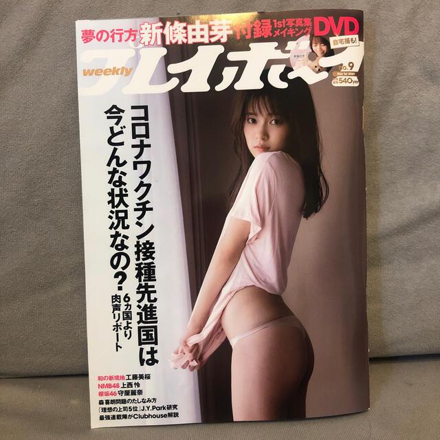 PLAYBOY(プレイボーイ)の週刊 プレイボーイ 2021年 3/1号 未開封DVD付 エンタメ/ホビーの雑誌(その他)の商品写真